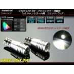 ショッピングウエッジ 3W CREE-LED キャンセラー内蔵 T10 LEDバルブ ホワイト E-109