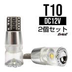 ショッピングウエッジ 超拡散 CREE XB-D 3W LED T10キャンセラー内蔵ウエッジ球 E-123