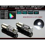 CREE 3W キャンセラー内蔵 BAX9s H6W LED バルブ ホワイト E-135