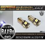 警告灯キャンセラー内蔵 2個 H6W(BAX9s) ベンツ BMW アウディ 輸入車 E-45