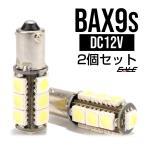 警告灯キャンセラー内蔵 2個 H6W(BAX9s) ベンツ BMW アウディ 輸入車 E-49