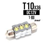 CREE XB-D 3W×3 キャンセラー内蔵 LEDバルブ S8.5 T10×36mm ホワイト 6500K マクラ球 ヒューズ型 E-87