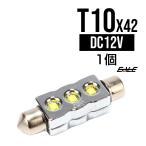 CREE XB-D 3W×3 キャンセラー内蔵 LEDバルブ S8.5 T10×42mmホワイト 6500K マクラ球 ヒューズ型 E-89