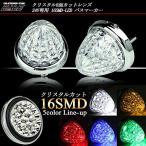 ╣т╡▒┼┘SMD епеъе╣е┐еы LED е╨е╣е▐б╝елб╝ещеєе╫ F-118б┴F-122
