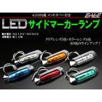 12V/24V 小型 汎用 LED マーカー ランプ 防水 車高灯やサイドマーカー クリアレンズ カラーレンズ F-145〜F-147