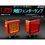 LED 汎用 フェンダーランプ 12V/24V トラック/トレーラー サイドマーカー/車高灯/車幅灯に F-152F-153