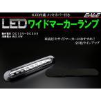 LED ワイド マーカー ランプ 防水 12V/24V 汎用 トラック バス 車高灯やサイドマーカーに F-173〜F-177
