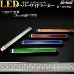 17連 LED スーパーワイド マーカー ランプ 12V 24V兼用 車高灯 サイドマーカーに