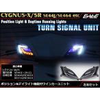 2nd シグナスX SR LED ウインカー ユニット SE44J/464/461他 デイライト F-302