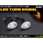 小型LEDウインカー 12SMD搭載 クリア キャッツアイレンズ 汎用 アンバー発光 2個セット