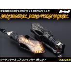 シーケンシャル 連鎖点灯式 流れる LEDウインカー エアロ スモークレンズ SMD12基搭載 アンバー発光 2個セット