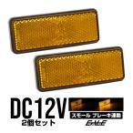 LED 汎用 リフレクター 連動OK サイドマーカー 反射板 F-34