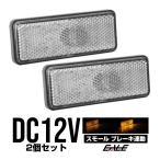 LED 汎用 リフレクター 連動OK サイドマーカー 反射板 F-35
