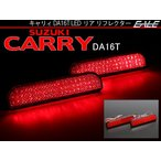 スズキ キャリィ/キャリー DA16T LED 発光 リア リフレクター レッド  F-4