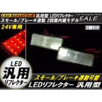 24V LED汎用リフレクター 連動OKサイドマーカー 反射板 F-53