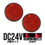 24V LED汎用リフレクター 連動OKサイドマーカー 反射板 F-57