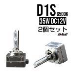 高品質 従来品+50%の明るさ フィリップス管 D1S 6500K G-107