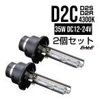 ショッピング純正 純正交換用 UVカットHIDバーナー D2S/D2R兼用D2C 4300K 35W G-31