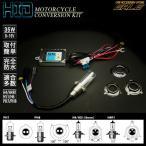 バイク用 HIDキット 交流式 小型 35W 6000K/8000K/10000K H4/HS1/H4R1/PH7/PH8/H6