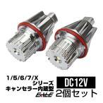 20W BMWイカリング交換用LED E87E39E60E63E65E83E53 H-28