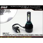 LEDヘッドライト バルブ ハイビーム/ロービームとも36W 4000lm 6000K H4/PH7/PH8/HS1/H4R1/H6対応 Hi/Lo切替 ホワイト発光 H-59