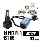 交流対応 LEDヘッドライト バルブ ハイビーム40W/ロービーム20W 4400lm 6500K H4/PH7/PH8/HS1/H6対応 Hi/Lo切替 ホワイト4面発光 H-62