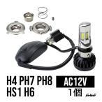 LEDヘッドライト バイク LEDヘッドランプ バルブ ハイビーム35W/ロービーム 交流対応 20W 3500lm 6500K H4/PH7/PH8/HS1/H6対応 Hi/Lo切替 ホワイト6面発光 H-63
