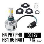 LEDヘッドライト バルブ ハイ40W/ロー28W 4000lm 3000K H4/PH7/PH8/HS1/H4R1/H6対応 Hi/Lo切替 イエロー(電球色)3面発光 H-65