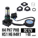 LEDヘッドライト バルブ ハイビーム25W/ロービーム15W 2500lm 6500K H4/PH7/PH8/HS1/H4R1/H6対応 Hi/Lo切替 ホワイト5面発光 H-66