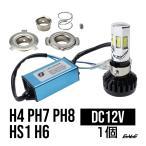 LEDヘッドライト バルブ ハイビーム35W/ロービーム20W 3500lm 6500K H4/PH7/PH8/HS1/H6対応 Hi/Lo切替 ホワイト6面発光 H-67