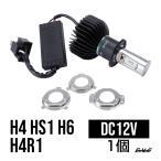 LEDヘッドライト バルブ 米国CREE社XQ-D LED ハイ3基/ロー4基使用 1500lm 6500K H4/HS1/H4R1/H6対応 Hi/Lo切替 ホワイト発光 H-70