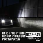 LEDヘッドライト LEDフォグランプ バルブ バーナー H-91-H102