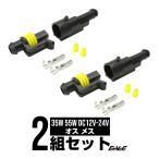 HIDキットの補修・流用に 汎用 高圧側 防水コネクター2組 I-14