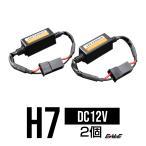LEDライト汎用 球切れ警告灯 キャンセラー H7 2本 I-248