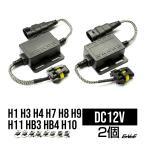 LED ヘッドライト フォグランプ H1/H3 H4Hi/Lo H7 H8/H9/H11 HB3/HB4/H10 デジタル式 警告灯 ワーニング キャンセラー 球切れ警告対策 ノイズ軽減