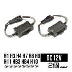 LED ヘッドライト フォグランプ用球切れ警告 ワーニング キャンセラー H1/H3 H4Hi/Lo H7 H8/H9/H11 HB3/HB4/H10