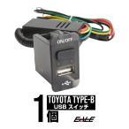 USB機器の充電や電装品のON/OFFができる 2in1 USBポート&スイッチ 純正風 スイッチホールカバー LEDランプ付き トヨタ Bタイプ I-296