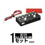 汎用 6CH LED コントロールユニット 調光可能 流星モード I-301