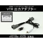 HDDインターナビ VTR出力アダプター HONDA VHO-H49 AVC33 I-302