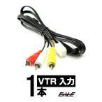 純正ナビ VTR入力アダプター VHI-T10 AVC1 KW-1275A互換品 I-303