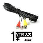 TOYOTA 純正ナビ VTR入力アダプター VHI-T10 AVC1 KW-1275A互換品 I-304