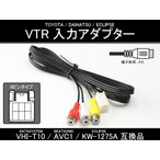 VTR入力アダプター 純正ナビ VHI-T10 AVC1 KW-1275A互換品 I-304