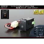 SUZUKI Aタイプ 純正風スイッチ LEDイルミ付き 汎用型 I-334