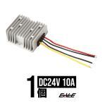 48V対応 DC-DCコンバーター 30V-72V→24V 10A デコデコ 電動フォークリフトにも使える 防水型 I-371