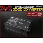 DC-DCコンバーター 24V→12V/60A 常時電源/ACC 2系統出力 I-391