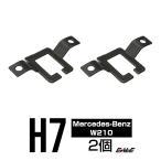 HID H7バルブアダプター ベンツ W210用 バルブ固定に I-59