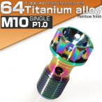 64チタン合金(TC4/GR5 Ti-6Al-4V) M10 P=1.00 シングル バンジョーボルト キャリパーやマスターシリンダーに 焼チタン風 虹色 JA011