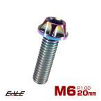64チタン合金(TC4/GR5 Ti-6Al-4V) M6×20mm P=1.00 カッティングヘッド キャップボルト 六角穴付ボルト 焼チタン風 虹色 JA046