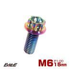 64チタン合金(TC4/GR5 Ti-6Al-4V) M6×15mm P=1.00 カッティングヘッド 六角ボルト フランジ付き六角ボルト 焼チタン風 虹色 JA053