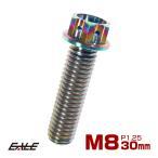 64チタン合金(TC4/GR5 Ti-6Al-4V) M8×30mm P=1.25 カッティングヘッド 六角ボルト フランジ付き六角ボルト 焼チタン風 虹色 JA061